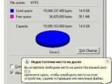 Как освободить место на диске (Windows 10) быстро? Шаг за шагом инструкции и рекомендации