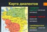 Территориальные диалекты русского языка: примеры