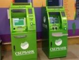 Банкомат сбербанк в Краснодаре: адреса, режим работы