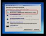 Меню загрузки Windows 7: редактирование, восстановление, исправление ошибок
