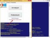 Система имеет проблемы с активацией: возможные причины, удаление проблемных файлов
