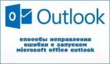 Не Outlook или Outlook Express запускается: как устранить проблему?