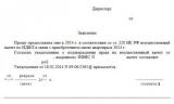 Что такое собственность, вычет, от кого зависит и как ее рассчитать? Статья 220 НК РФ. Имущественные налоговые вычеты