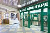 Адреса банка «авангард» в Архангельске
