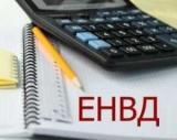 Какие виды деятельности попадают под ЕНВД? Список задач