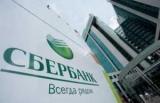 Сбербанк: условия кредитования, Виды кредитов и процентные ставки