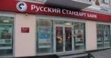 Банк Русский