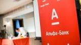Альфа-Банк в Самаре: адреса отделений, режим работы